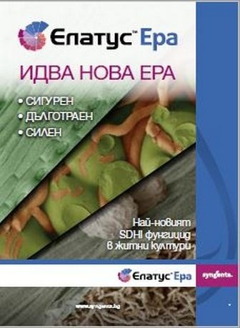 elatus-era-brochure-cover2